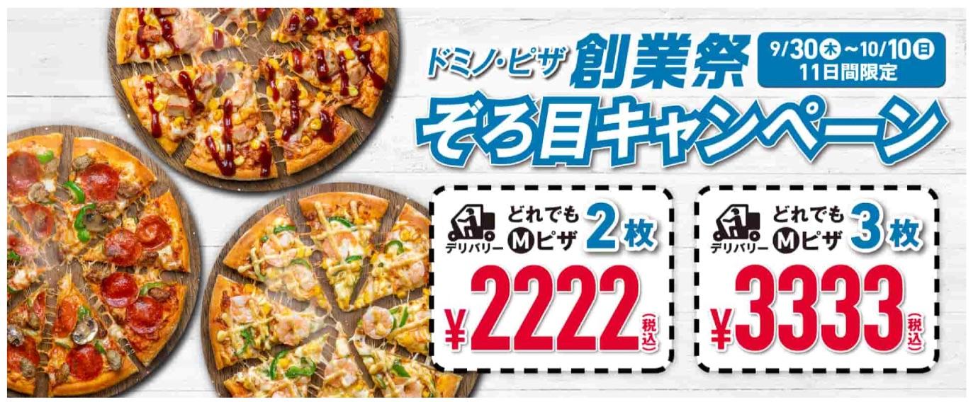 ドミノ・ピザ創業祭 ぞろ目キャンペーン